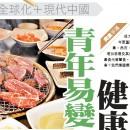 肉食研究系列之二﹕青年易變「食肉獸」健康致癌有爭議