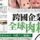肉食研究系列之三:跨國企業壟斷 全球肉耗激增