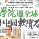 孔子學院遍全球 提升中國軟實力