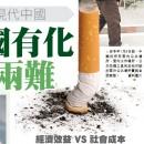 菸企國有化 控煙陷兩難