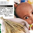 全球糧食危機探究系列四之一:貧國飢富國飽 糧食分配失衡