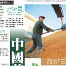 全球糧食危機探究系列四之三:中國養活自己 或要靠世界撐?