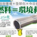 生物燃料=環境救星?