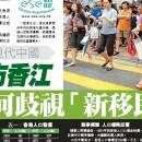 移民城市香江 為何歧視「新移民」