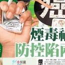 全球控煙系列之一﹕衛生衝突:煙毒禍全球 防控陷兩難