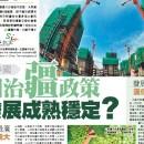 中國民族政策研究系列之二﹕中國治疆政策 發展成熟穩定?