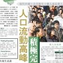 民工社福:人口流動高峰 積極完善社保