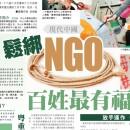 群眾互助:鬆綁NGO 百姓最有福