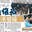中國在促進世界安全及和平所扮演的角色