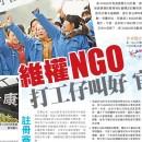 中國勞工NGO:在維權與維穩的夾縫中