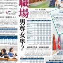 男女平等系列之三:就業篇 ‧香港職場男尊女卑?