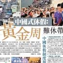 中國式休假:愛恨黃金周 難休帶薪假