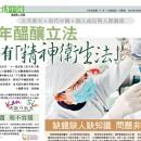 27年醞釀立法 中國終有「精神衛生法」