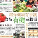 有機食品健康又環保?有機農業救地球?