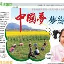 生態文明:中國夢 夢綠色