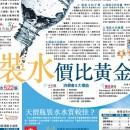 瓶裝水系列三之一﹕消費者權益﹕瓶裝水貴得有道理?