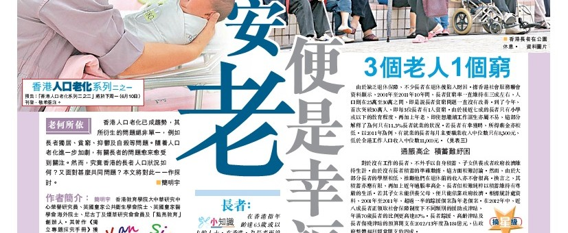 香港人口老化系列二之一﹕認識香港人口老化