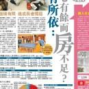 香港人口老化系列二之二﹕長者獨居誰之責?